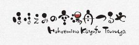山形県/天童温泉 ほほえみの空湯舟つるや【公式サイト】